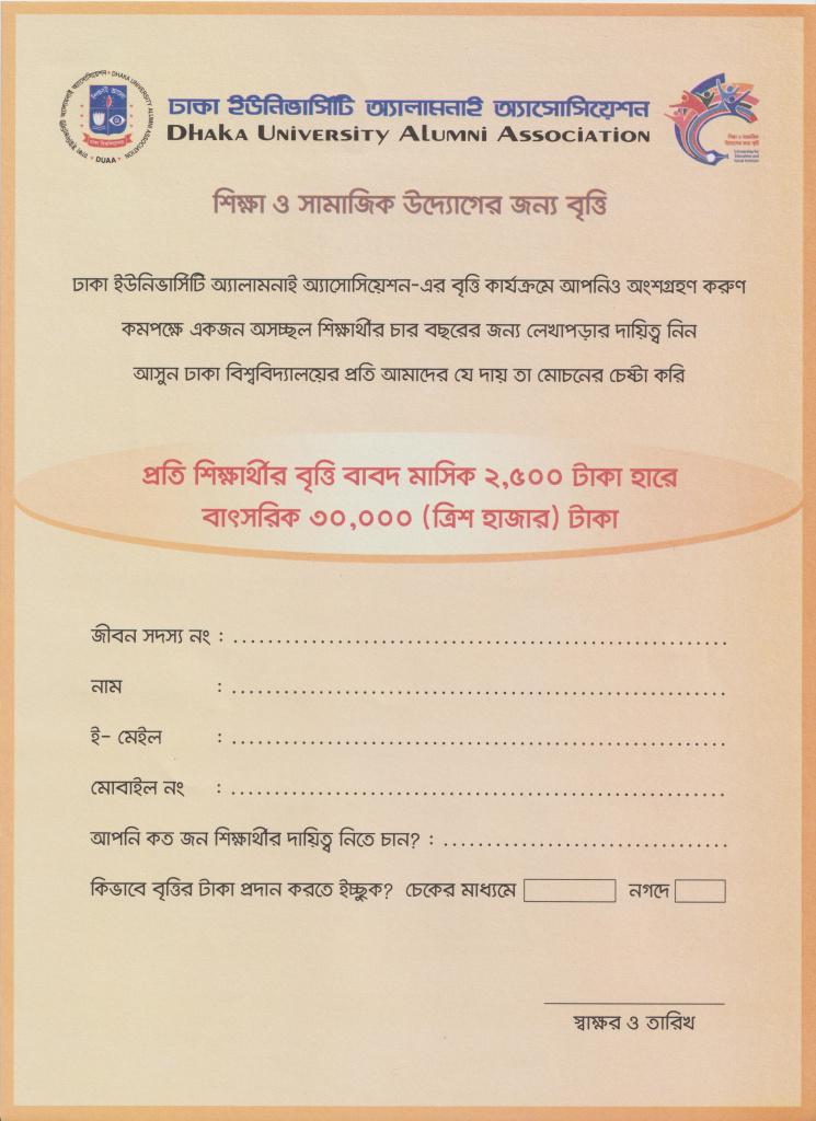 Download – Dhaka University Alumni Association